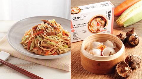 【日常滋味】便利店聯乘Green-Monday-獨家發售OmniEat美食