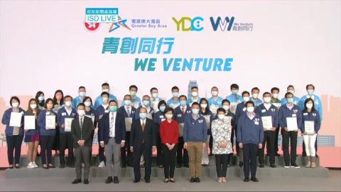 「大灣區青年創業資助計劃」正式開展