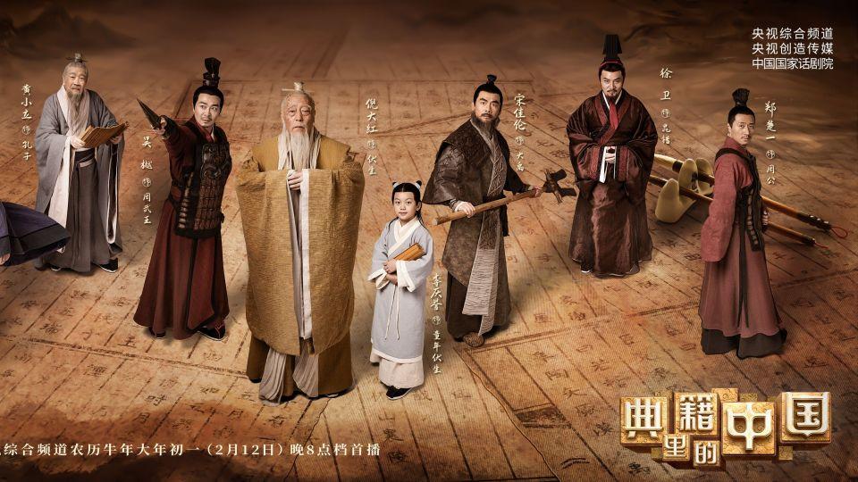 【文化漫談】慎海雄:我們為甚麼要策劃《典籍裡的中國》?
