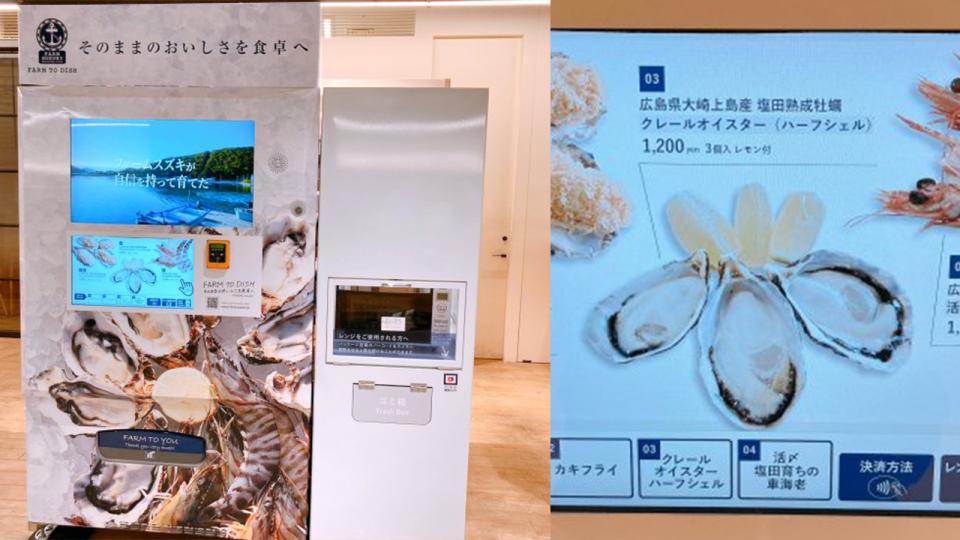日本生蠔自動售賣機?半殼附檸檬現場即食