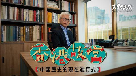 【文化走訪】專訪吳志華館長:香港故宮文化博物館的三個關鍵詞