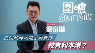 【圍爐Star Talk·徐家健】為何政府派電子消費券較有利本港?