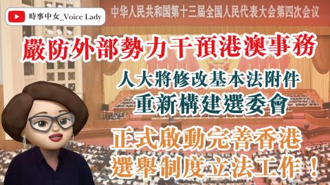 時事中女EP.32 │ 修改基本法附件重新構建選委會 啟動完善香港選舉制度立法工作