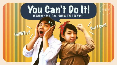 【夢生活】You Can't Do It?女性做到的事 男性一定做得到?