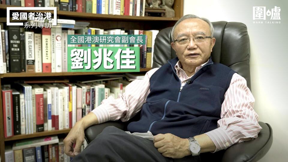 【專訪】劉兆佳:愛國者治港是巨大政治工程--完善選舉制度是當務之急