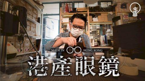 【搵錢呢啲嘢】香港眼鏡世界第三無人知-眼鏡店冀港人撐自家品牌