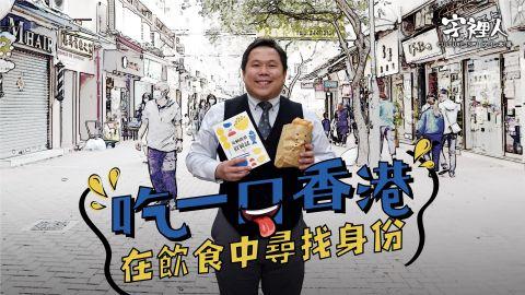 【字裡人】吃一口香港:在飲食中尋找身份
