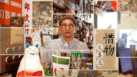 【夢專訪】港人文具多到用不完 收藏家:你們在侮辱文具