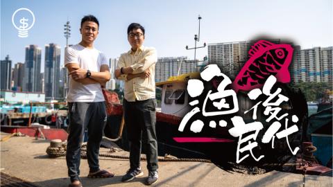 【搵錢呢啲嘢】90後漁民之子開網店賣海鮮:間接繼承父母事業