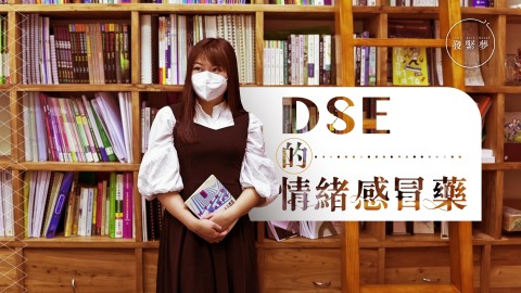 【夢專訪】DSE情緒支援+義補-90後棄做護士開24小時自修室