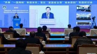 Speech by Xia Baolong at symposium on implementing principle of 'patriots administering Hong Kong'