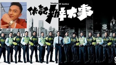 【點解嘅?】楊明《伙記辦大事》飾演交通警 大堆頭海報唔見影