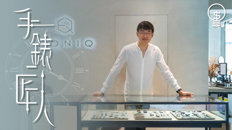【搵錢呢啲嘢】80後用首期換一盤生意-工作坊宣揚港產機械錶工藝