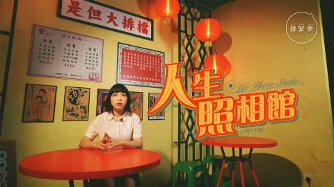 【夢生活】影樓級打卡!韓國大熱「人生照相館」展覽登陸香港
