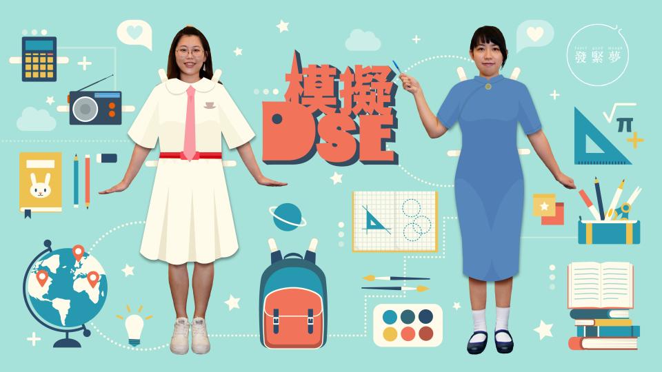 【夢生活】「老人家」考模擬DSE:畢業後所學知識全變垃圾?