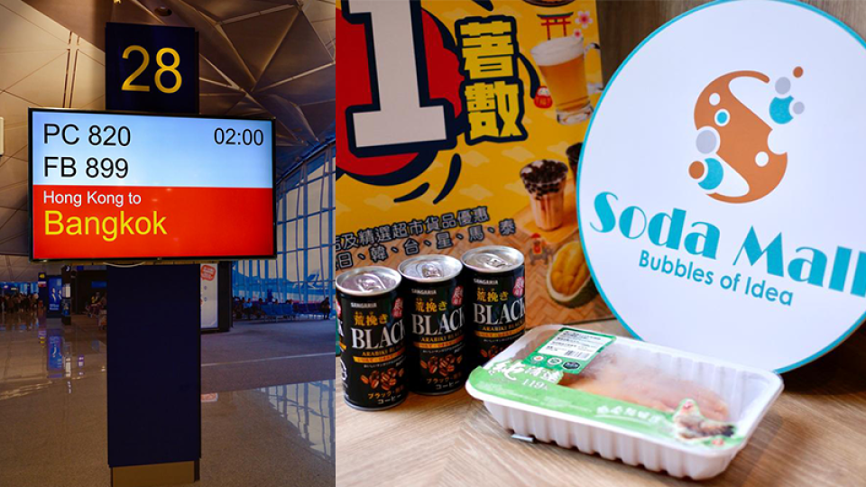 【小編試食】偽出國掃盡亞洲美食-2萬呎Soda-Mall設登機閘打卡位