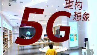 工信部:中國建成全球規模最大5G移動網絡