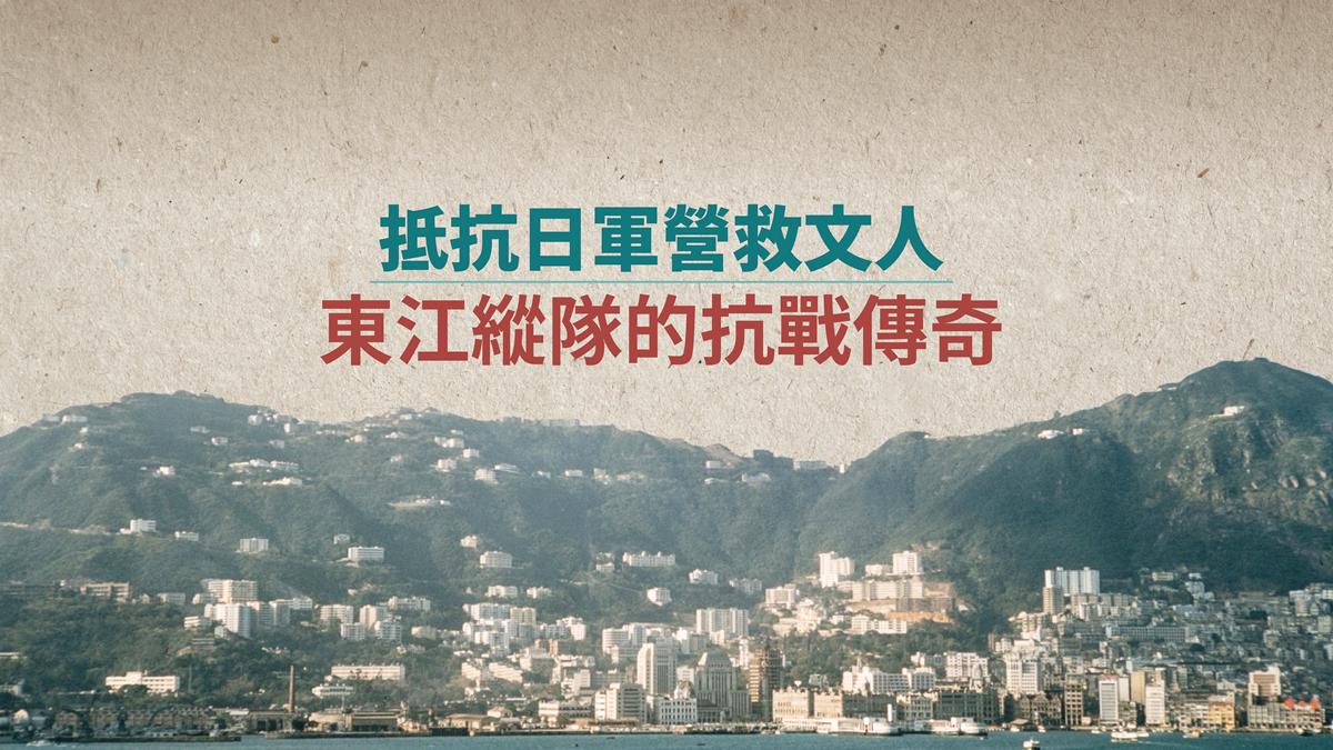 國家印記 │ 抵抗日軍營救文人 東江縱隊的抗戰傳奇