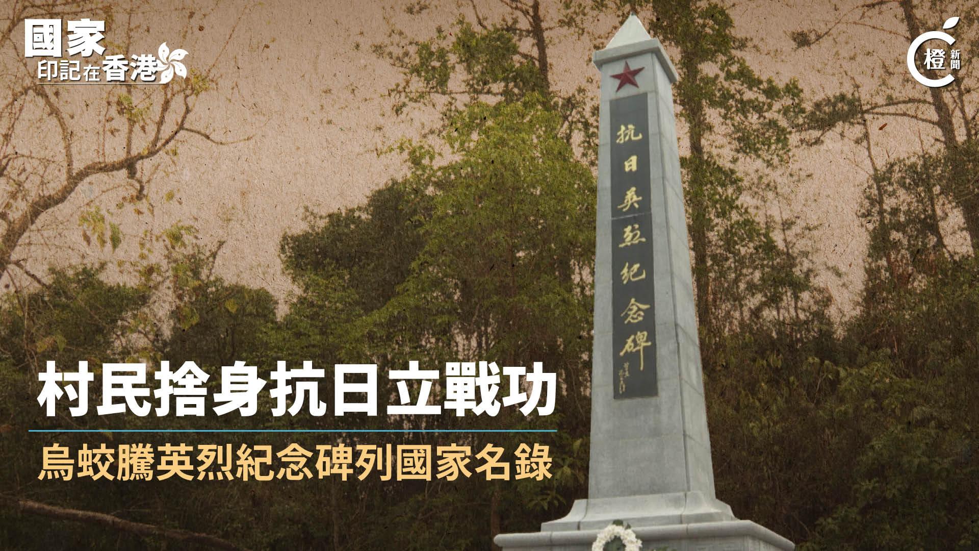 國家印記 │ 村民捨身抗日立戰功 烏蛟騰英烈紀念碑列國家名錄