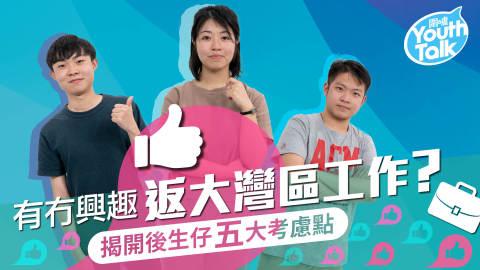 【Youth-Talk】有冇興趣返大灣區工作?-揭開後生仔五大考慮點
