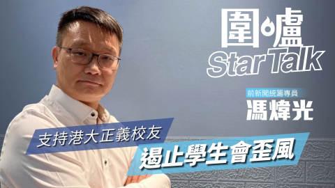 【圍爐Star-Talk·馮煒光】支持港大正義校友-遏止學生會歪風