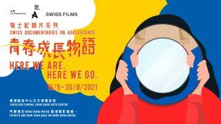 【影訊】香港藝術中心推瑞士紀錄片系列節目 六部電影展示青春成長物語