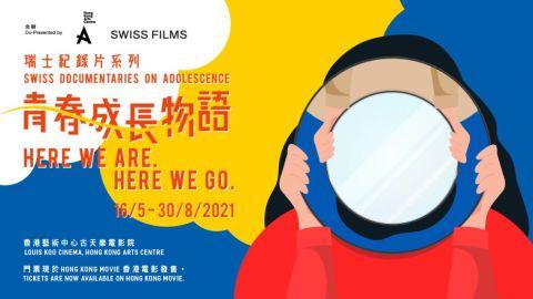 【影訊】香港藝術中心推瑞士紀錄片系列節目-六部電影展示青春成長物語