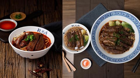 【為食推介】牛肉麵「段純貞」新店 加推三倍麵大胃王挑戰