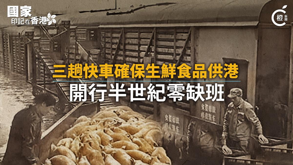 國家印記 │「三趟快車」確保生鮮食品供港 開行半世紀零缺班