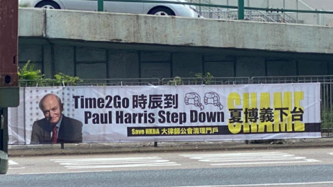 銅鑼灣街頭掛大幅橫額:「時辰到夏博義下台」