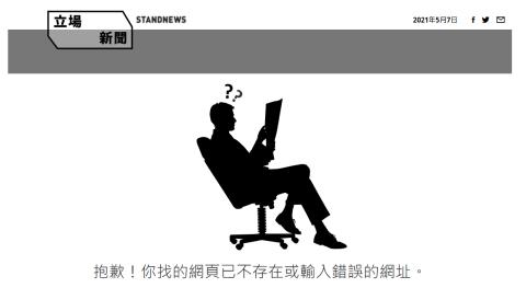 【講呢啲】那篇「立場新聞」上咗又404的文章有乜問題