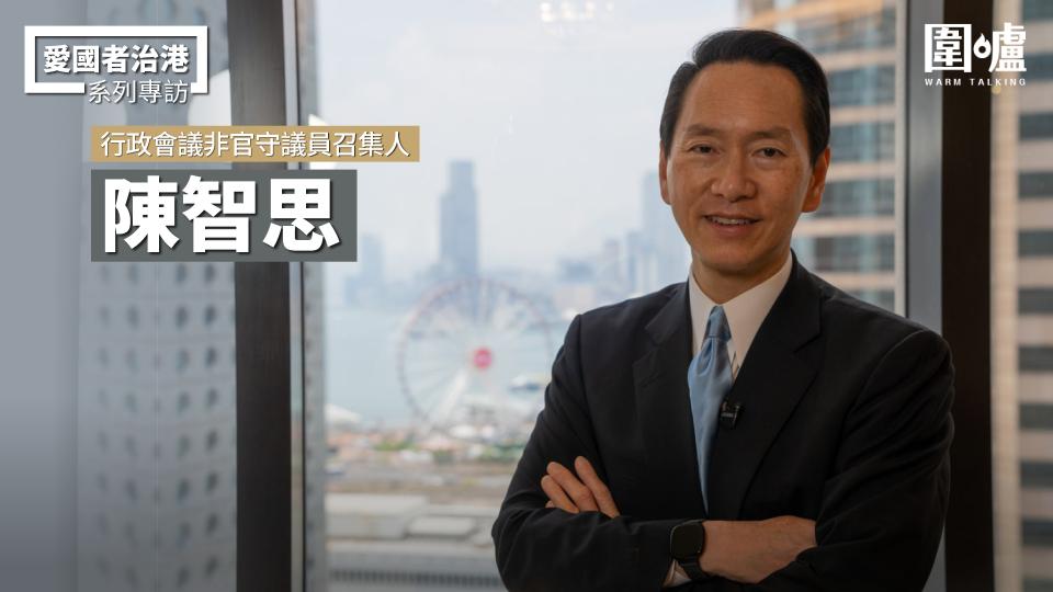 【專訪】陳智思:完善選舉制度為香港重新定位走回合適的路
