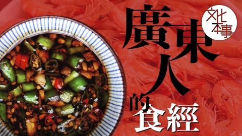 【讀一點書】廣東人的食經
