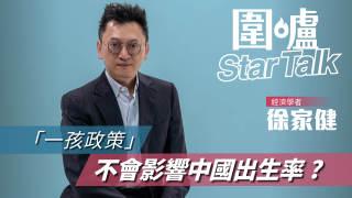 【圍爐Star Talk·徐家健】「一孩政策」不會影響中國出生率?