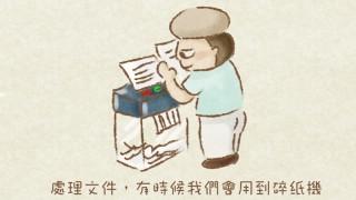 《奴樂無窮》:碎紙機