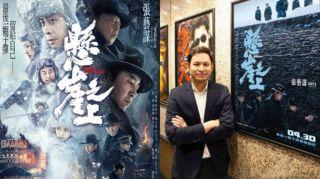《懸崖之上》上映16日票房破9億人民幣  楊政龍:合拍電影的又一次成功