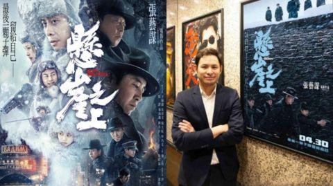 《懸崖之上》上映16日票房破9億人民幣--楊政龍:合拍電影的又一次成功