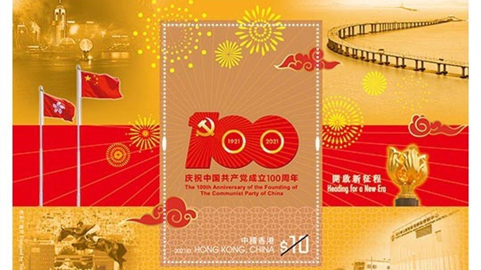 香港郵政七一發行特別郵票 紀念中國共產黨建黨100周年