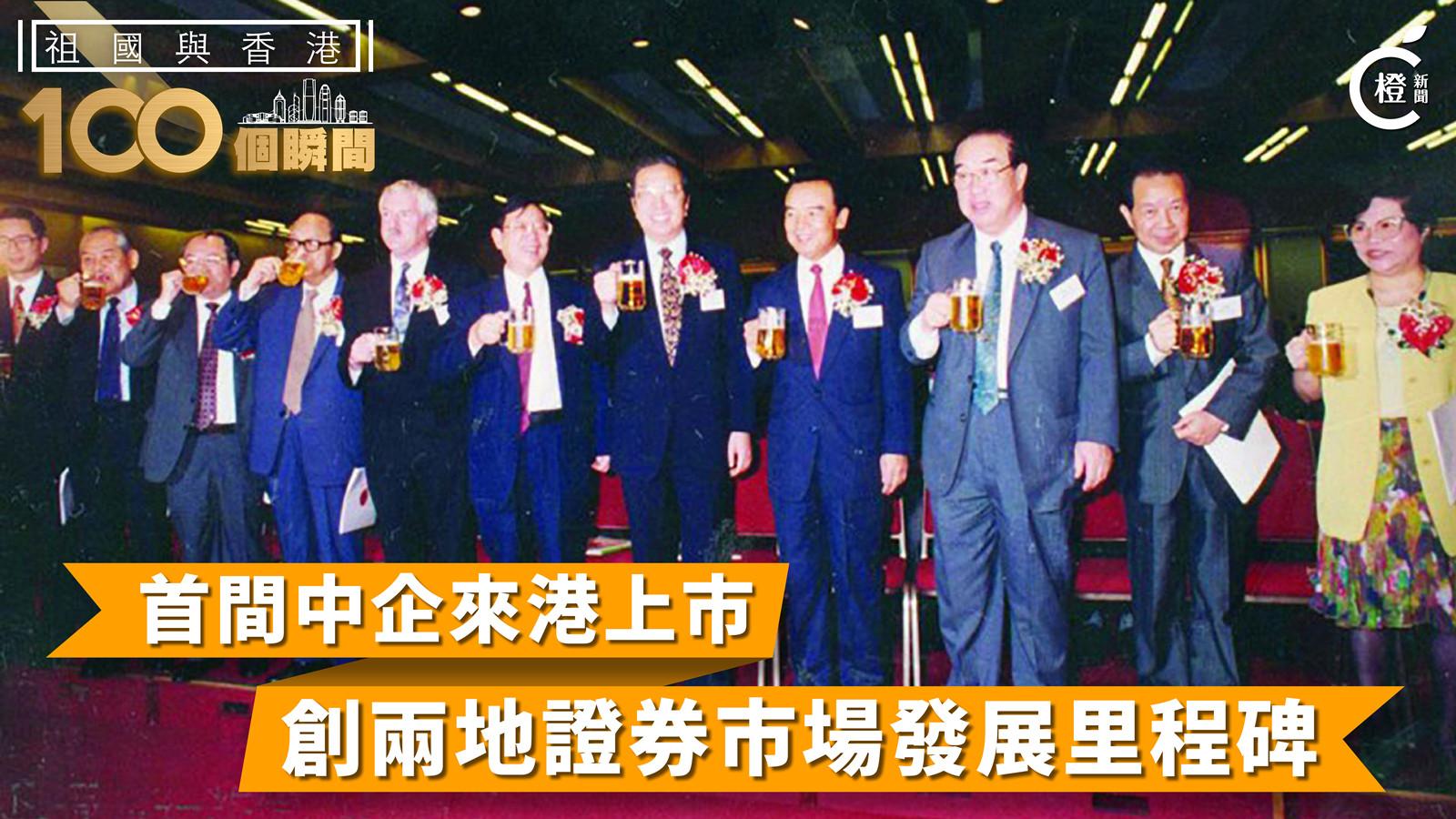 【祖國與香港100個瞬間】首間中企來港上市 創兩地證券市場里程碑