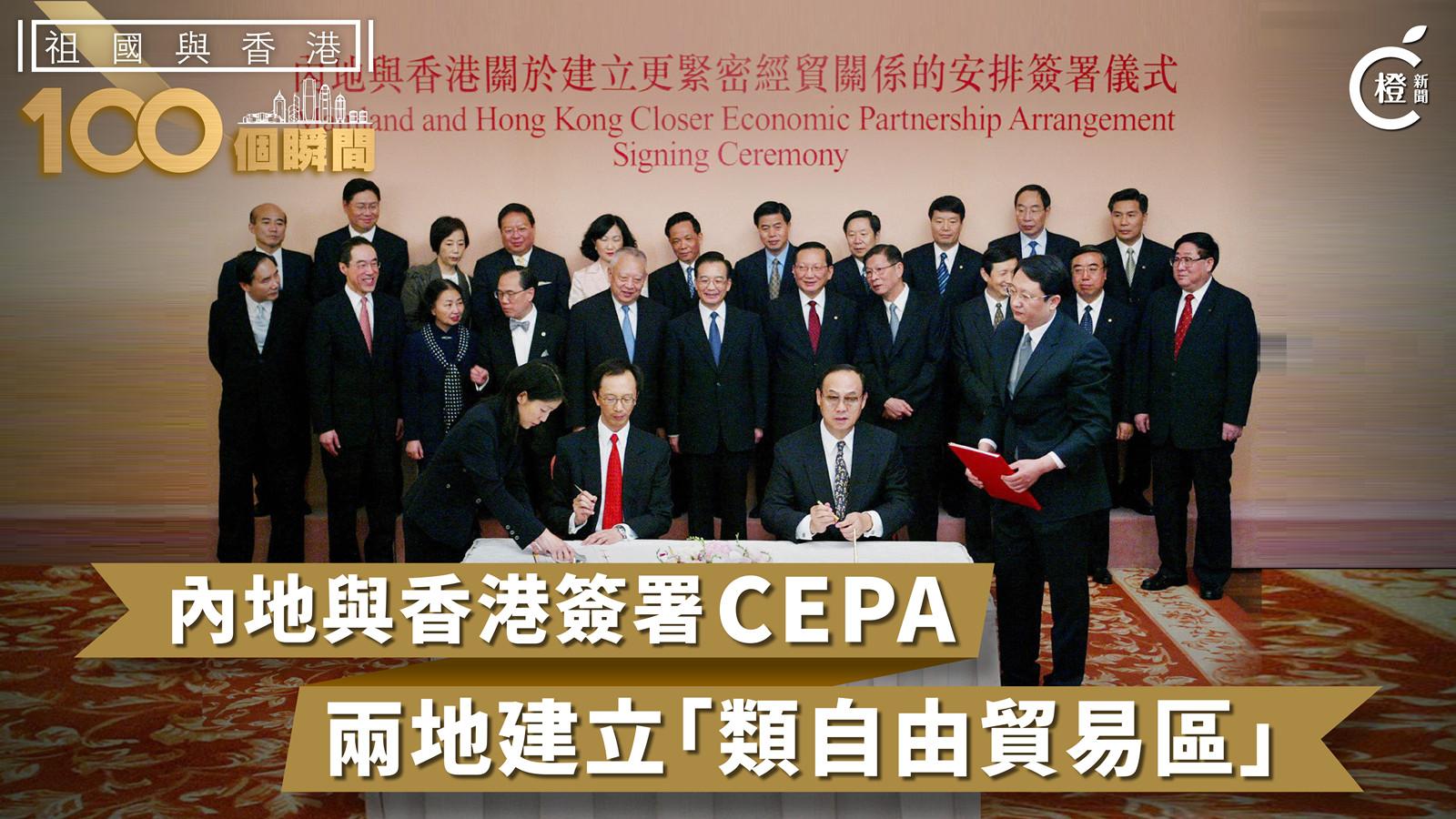 【祖國與香港100個瞬間】CEPA簽署 為香港經濟注入動力