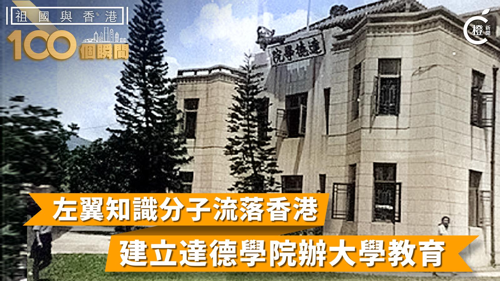 【祖國與香港100個瞬間】達德學院成立 培育愛國人才