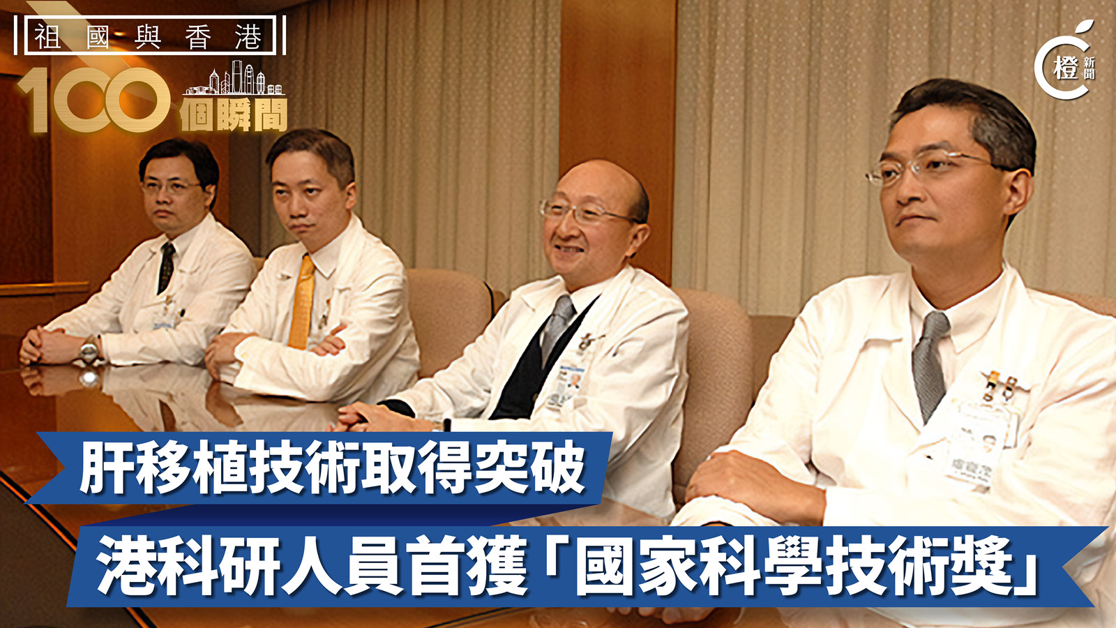 【祖國與香港100個瞬間】港大肝移植技術首獲「國家科學技術獎」一等獎