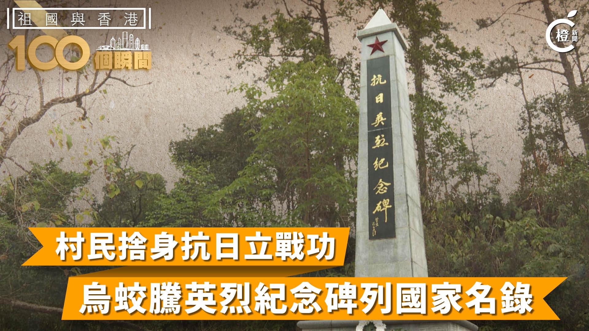 【祖國與香港100個瞬間】烏蛟騰村民捨身抗日立戰功