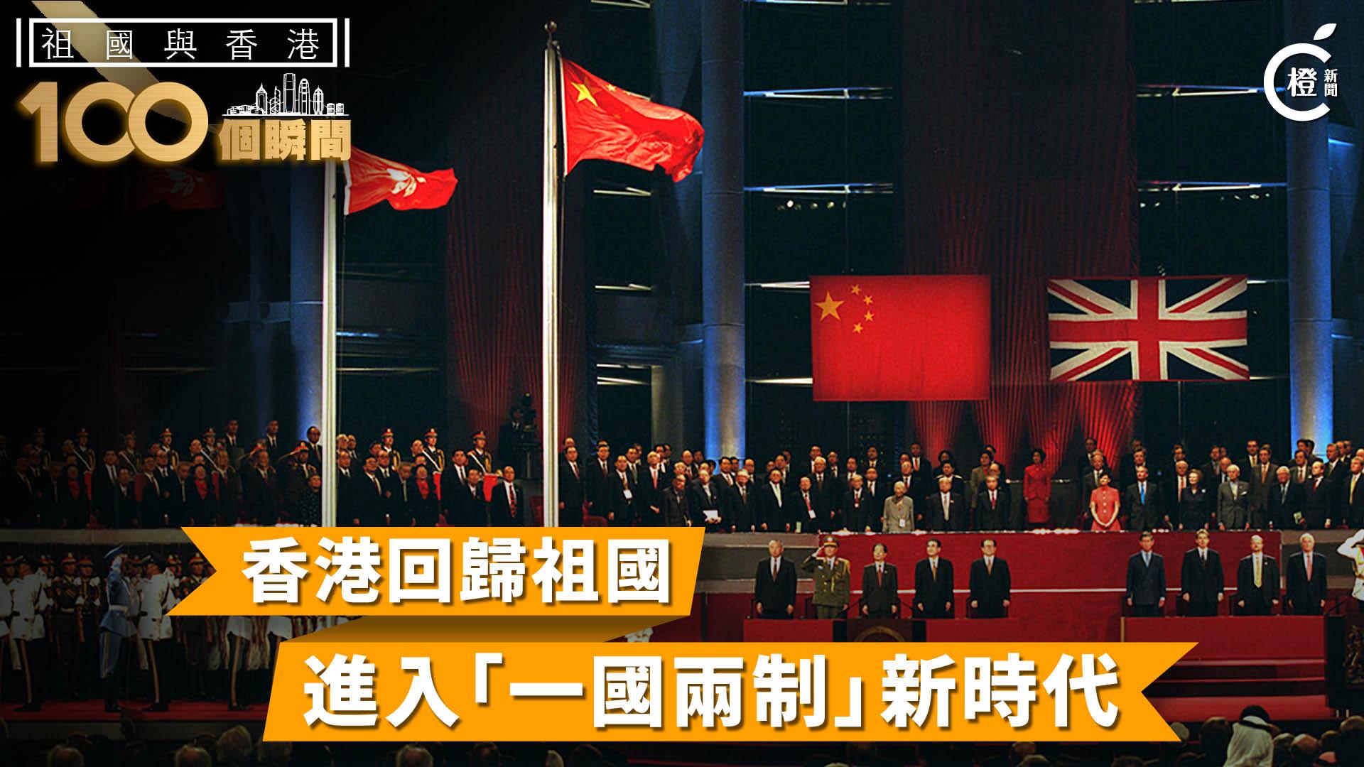 【祖國與香港100個瞬間】香港回歸祖國 進入「一國兩制」新時代