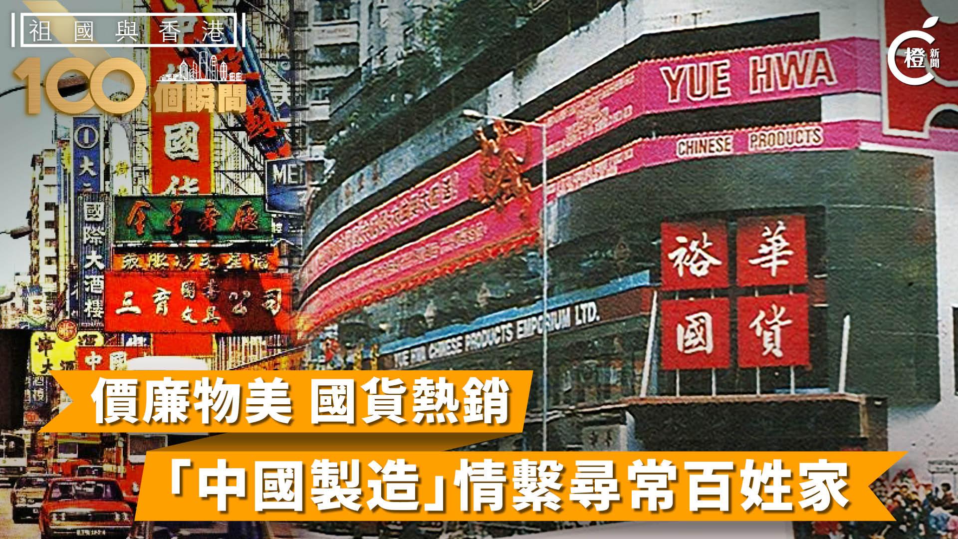 【祖國與香港100個瞬間】國貨助力解決香港民生問題