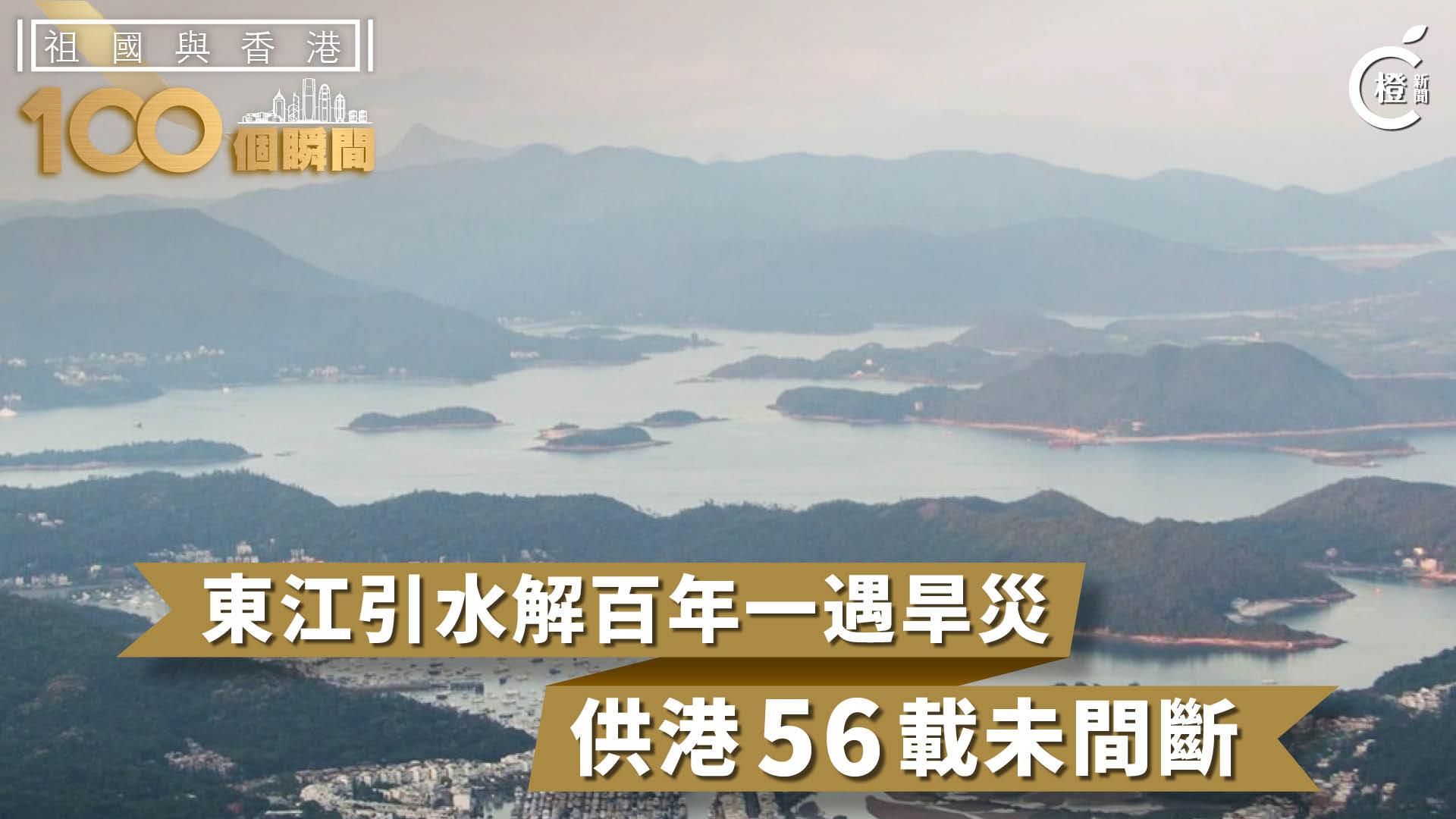 【祖國與香港100個瞬間】東江引水解百年一遇旱災
