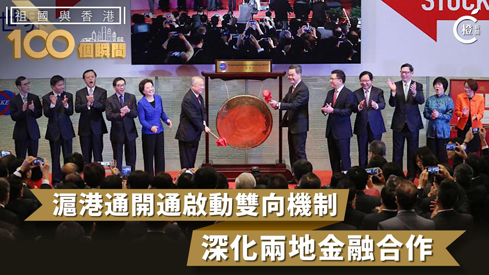 【祖國與香港100個瞬間】滬港通開通啟動雙向機制 深化兩地金融合作