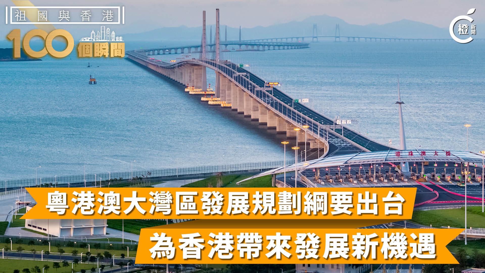 【祖國與香港100個瞬間】粵港澳大灣區發展規劃綱要出台 為香港帶來發展新機遇