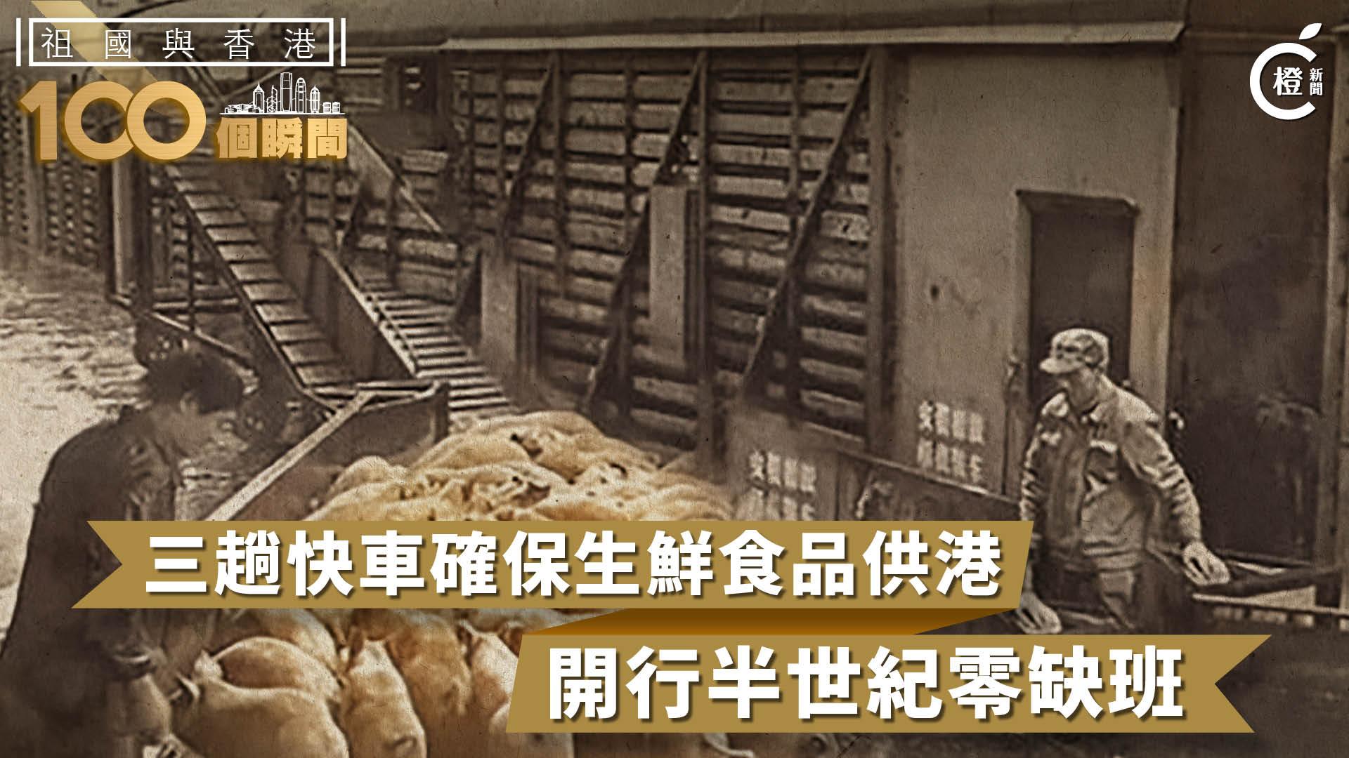 【祖國與香港100個瞬間】三趟快車確保生鮮食品供港