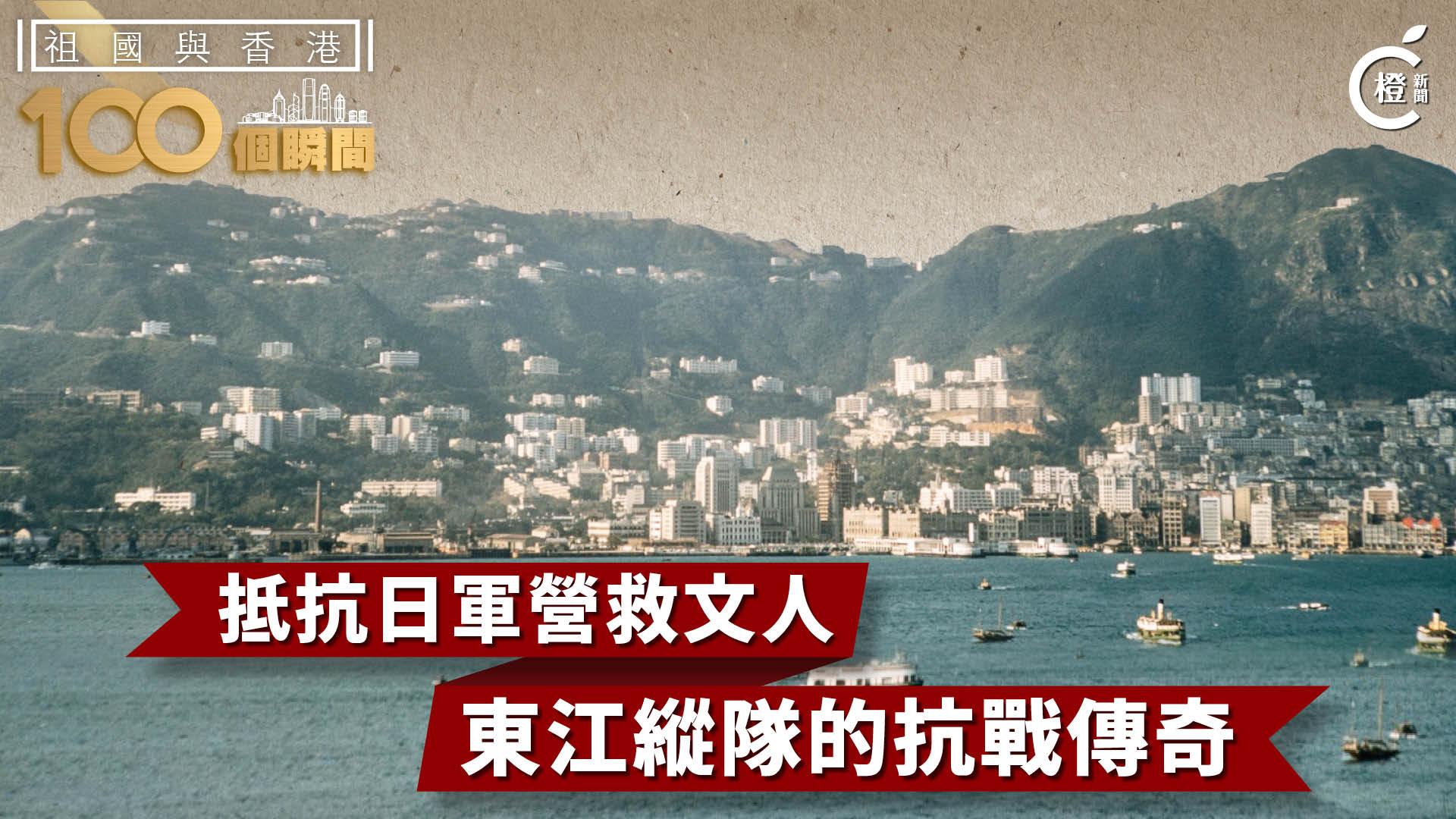 【祖國與香港100個瞬間】港九大隊成立 抵抗日軍立赫赫戰功